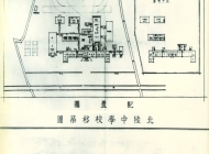 3 昭和6(1931)年移転先松本地方の見取り図と北陸中学の本館透視図