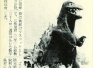 231.昭和59年9月 体育祭マスコット「ゴジラ」
